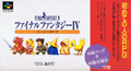 Final Fantasy IV Easy Type (Cart Only) - Square
