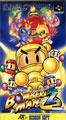 Super Bomberman 2 - Hudson