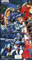 Battle Robot Retsuden - Banpresto