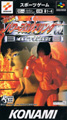 Power Pro Wrestling 96 - Konami