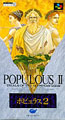 Populous II  - Imagineer