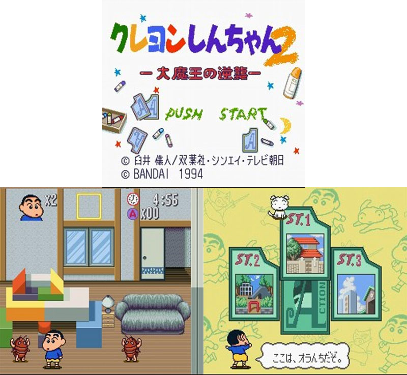 Crayon Shinchan 2 (Cart Only) From Bandai