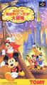 Mickeys Tokyo Disneyland Adventure (Cart Only) - Tomy