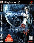 Kagero II Dark Illusion (New) - Tecmo