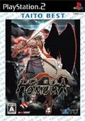 Homura Taito Best (New) - Taito