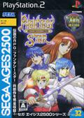 Phantasy Star Complete Collection (New) - Sega