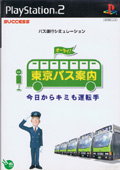 Tokyo Bus Guide (New) - Success