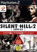 Silent Hill 2 Directors Cut  - Konami