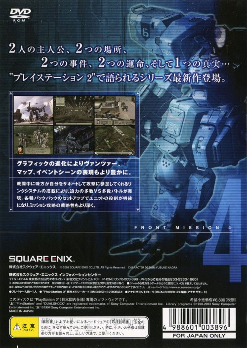 скачать игру Front Mission 4 через торрент на компьютер - фото 10