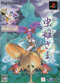 Mushihimesama Limited Edition - Taito