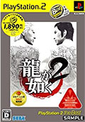 Ryu Ga Gotoku 2 (Yakuza 2) (Best) - Sega