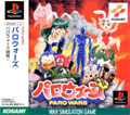 Paro Wars (New) - Konami