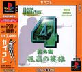 Capcom Generation 4 (The Best) - Capcom