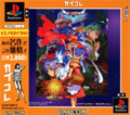 Vampire Savior EX Edition (Reprint) - Capcom