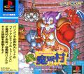 Puzzle Makaimura  - Capcom
