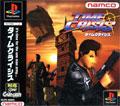 Time Crisis - Namco