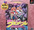 Choukousoku Grandoll Limited Edition (Card Cover) - Bandai