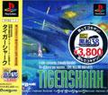 Tigershark - GameBank