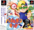 Bubblegum Kid - Takara