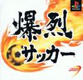 Bakuretsu Soccer  - Tecmo