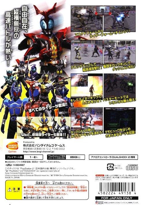 Kamen Rider Kabuto From Bandai Ps2