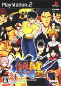 The Battle of Yu Yu Hakusho 120% title=