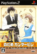 Nodame Cantabile (New) - Banpresto
