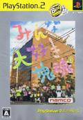 Minna Daisuki Katamari (The Best) - Namco