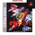 Raiden Project (The Best) - Seibu Kaihatsu