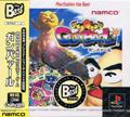 Gunbarl (New) - Namco
