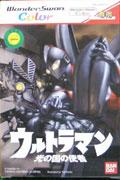 Ultraman (New) - Bandai