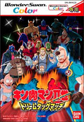Kinnikuman II Dream Tag Match (New) - Bandai