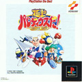 Ultimate Parodius Deluxe Pack (The Best) - Konami