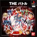 Gundam W The Battle - Bandai