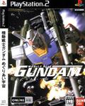 Mobile Suit Gundam Meguri Ai Sora - Bandai
