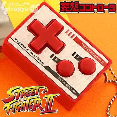 Street Fighter II Effects Key Chain Ken Honda Guile (New
