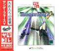ThunderForce V Saturn Collection - Tecno Soft