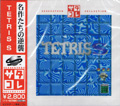 Tetris S (Saturn Collection) (New) - Bullet Proof Software