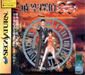 Jiku Tantei Dracula Detective - Ascii Soft