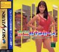 Gekiretsu Pachinkazu (New) - BMG Interactive