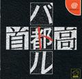 Shutoko Battle  - Genki