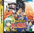 Samurai Spirits RPG - SNK