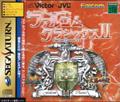 Falcom Classics 2 Limited Edition - Falcom