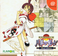 Last Blade 2 Final Edition (Playmore Edition)  - SNK Playmore