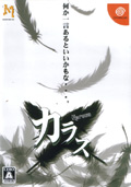 Karasu Crows Karous (New) - Milestone