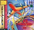 Air Management 96 (New) - Koei