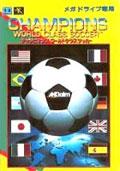 Champions World Class Soccer  - Acclaim