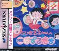 Chibi Maruko Chan Puzzle Dama - Konami