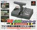 Playststion Densha De Go Controller - Taito