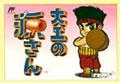 Daiku no Gensan (Cart Only) - Irem
